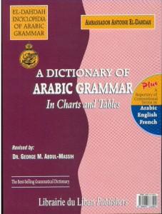 معجم قواعد اللغة العربية في جداول ولوحات, Antoine el Dahdah