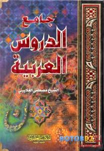 جامع الدروس العربية, de مصطفى الغلاييني